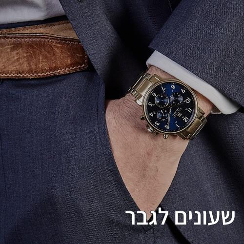 שעונים לגבר